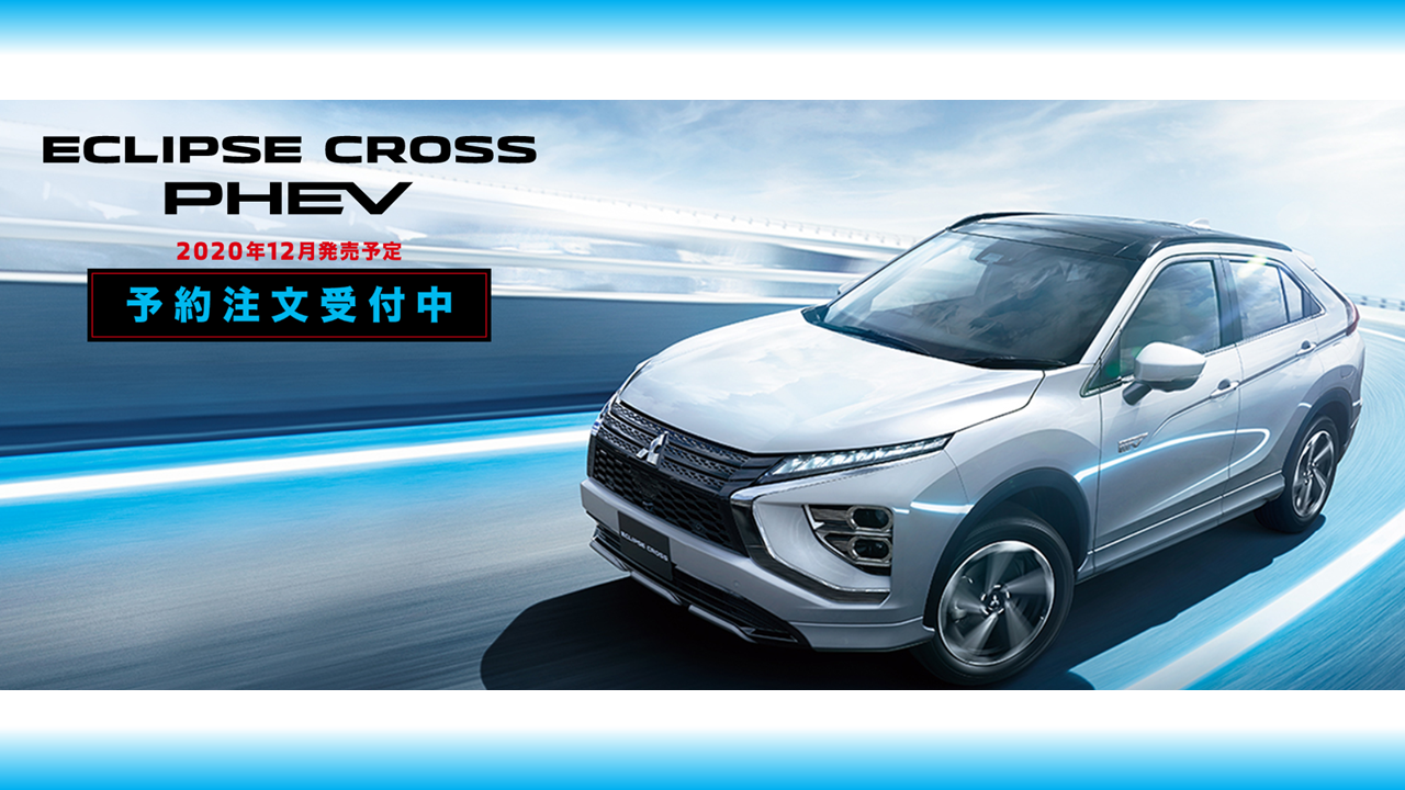ECLIPSE CROSS PHEV 2020年度発売